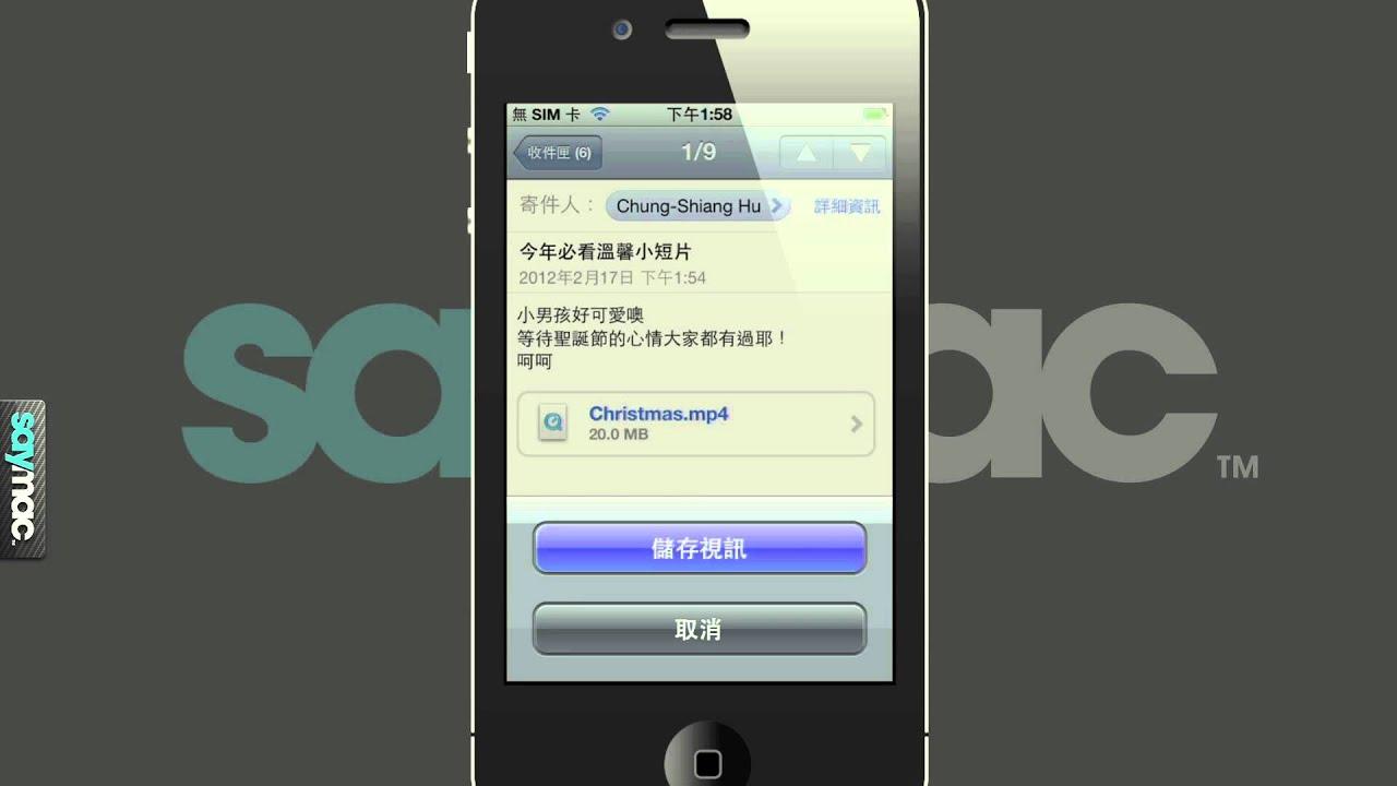 如何將郵件裡的附件影片下載到手機上? [iPhone 教學] - YouTube