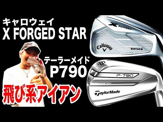 【ゴルフ】キャロウェイ X FORGED STAR テーラーメイド P790 最新アイアンを試打!【恵比寿ゴルフレンジャー♯385】