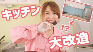 【DIY】賃貸マンションのキッチンを大改造してみた!〜壁・冷蔵庫〜