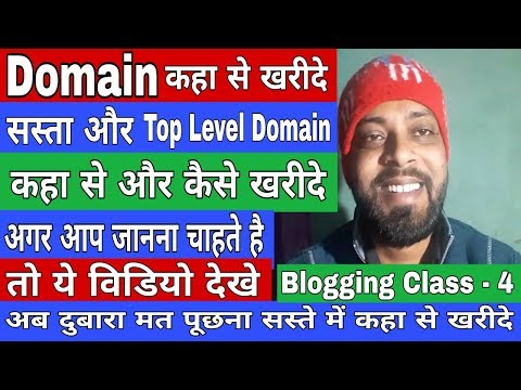 How to buy cheapest top level domain from godaddy in hindi 2018