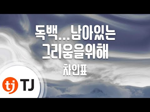[TJ노래방] 독백...남아있는그리움을위해 - 차인표 / TJ Karaoke