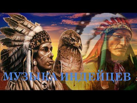 Мелодии американских индейцев фото 281-106