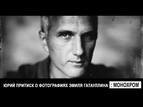 Юрий Притиск о фотографиях Эмиля Гатауллина. Монохром.