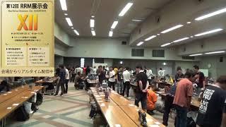 ユラックス熱海 RRM展示会(プラモデル)