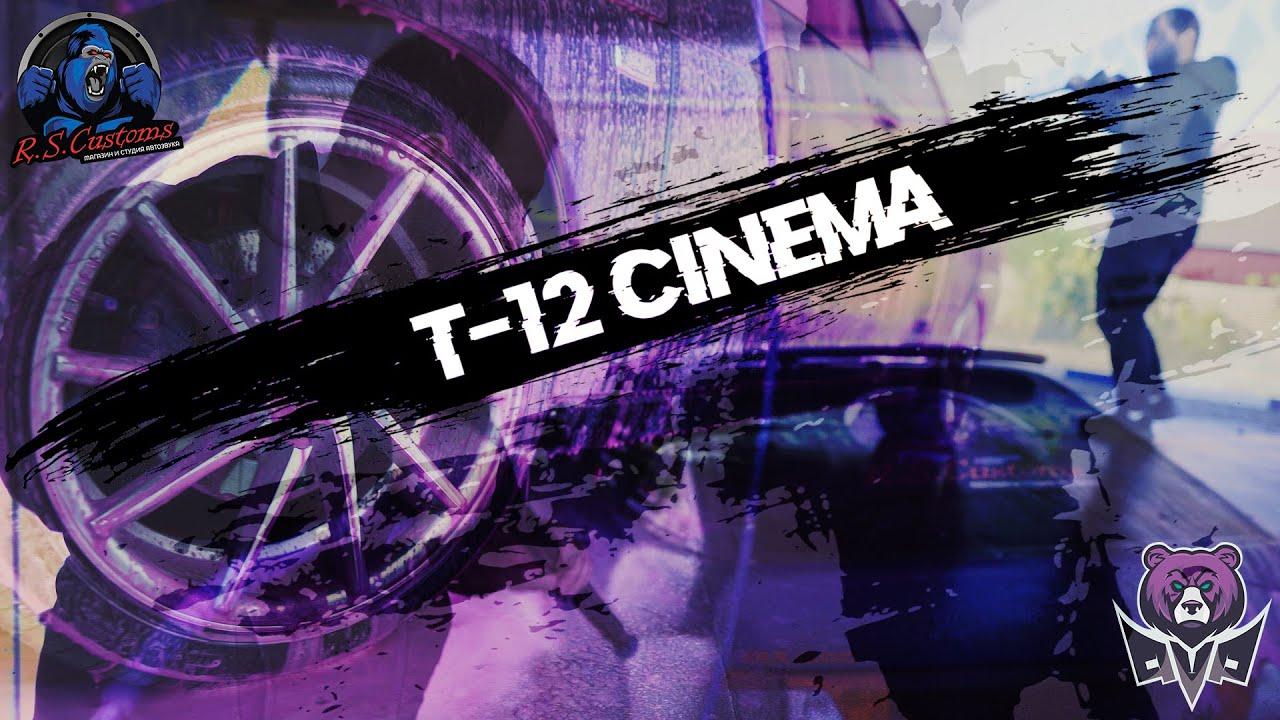Т 12 Cinema