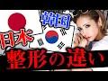 日本と韓国の整形するならどっちがいいの?