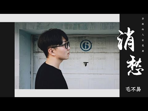 【HD】毛不易 - 消愁 (清晰無雜音版) [歌詞字幕][完整高清音質] Mao Bu Yi - Ease Sorrows