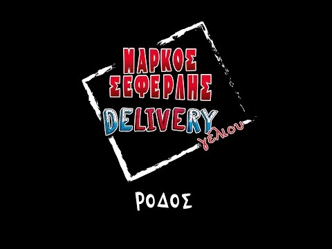 Delivery Γέλιου   Ρόδος