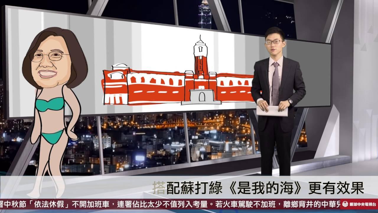 【央視一分鐘】太平島是中國的 愛國人士站出來! - YouTube