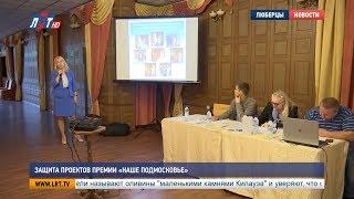 Защита проектов премии Наше Подмосковье