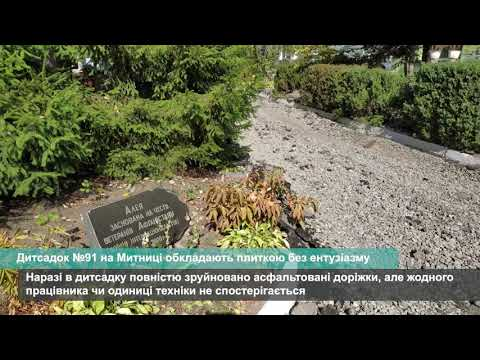 Телеканал АНТЕНА: Дитсадок №91 на Митниці обкладають плиткою без ентузіазму