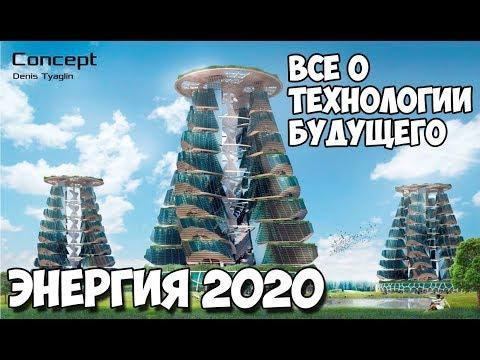 Энергия 2020 все