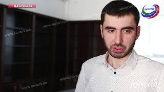 В Дагестане для педагогов организуют курсы повышения квалификации по финансовой грамотности
