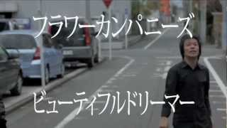 http://www.flowercompanyz.com/ 2013年01月23日発売Single テレビ東京...