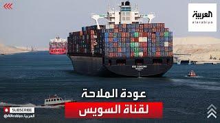 عودة حركة الملاحة في المجرى المائي لقناة السويس المصرية