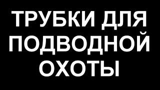 как правильно выбрать трубку для подводной охоты 2016(Цена, описание и отзывы -http://katrangun.com.ua/shop/category/podvodnaia-ohota/trubki-dlia-podvodnoi-ohoty ..., 2016-05-16T20:25:45.000Z)