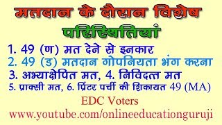 Challenge vote, Tender Vote, Proxy vote,  EDC, Test vote 49 MA