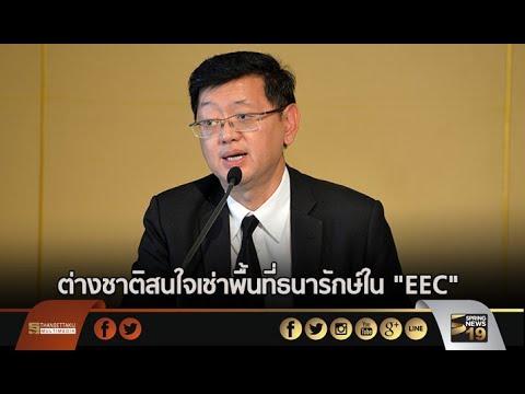 ย้อนหลัง ต่างชาติสนใจเช่าพื้นที่ธนารักษ์ในEEC  - Springnews