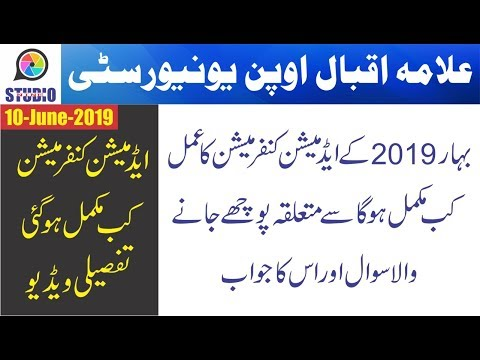Repeat AIOU Spring 2019 Confirmation Update Information by AIOU