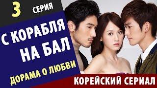 С КОРАБЛЯ НА БАЛ ► 3 Серия  Корейские сериалы на русском корейские сериалы новинки