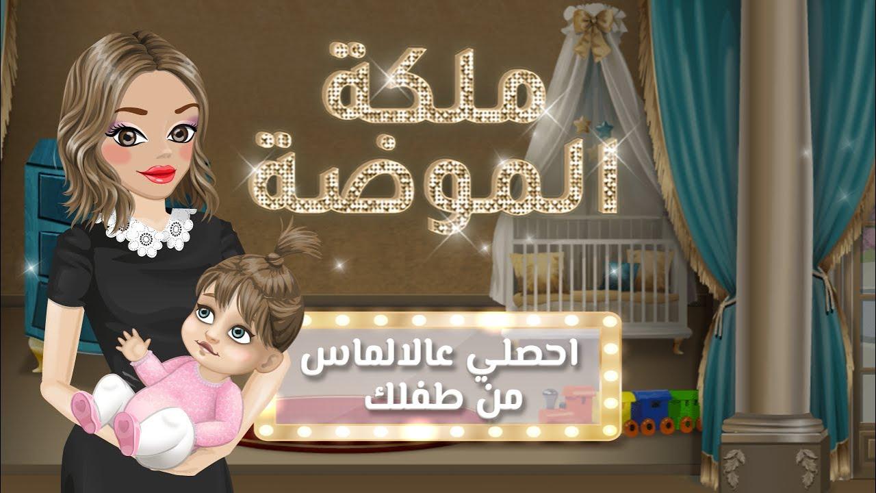 💎 مقطع شيّق من اللاعبة عواطف   كيف ربحت الماس من طفلتها   لعبة ملكة الموضة