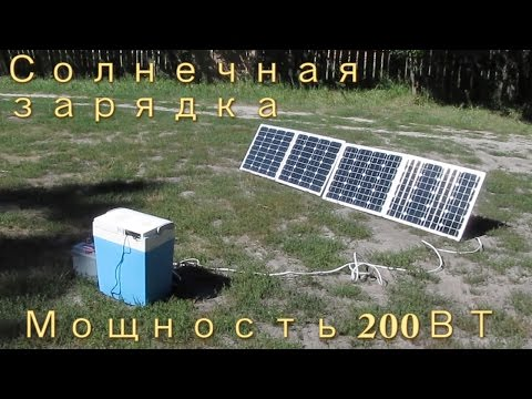 Солнечная зарядка мощностью 200Вт   Общий обзор, цена, устройство