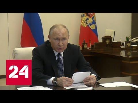 Владимир Путин назвал главный приоритет в борьбе с коронавирусом - Россия 24
