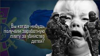 Война на Украине. Цена жизни детей Донбасса. Деньги солдат ВСУ пропитаны кровью.