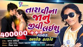 Ashok Thakor । Tara vina janu jivi laisu । New bewafa song 2019 । Shreya Film Media