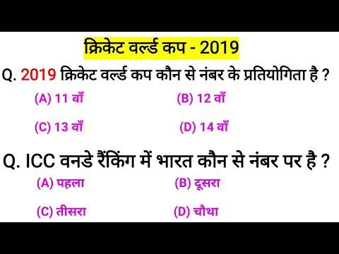 क्रिकेट वर्ल्ड कप 2019   Current affairs 2019   ICC cricket world cup gk  quiz   all exam