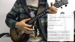 香港ukulele教室 - 段落轉換 picking to strumming