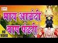 माय आळंदी बाप पंढरी अभंग   May Alandi Baap Pandhari Dev Bhetle Pundalika Cha Ghari