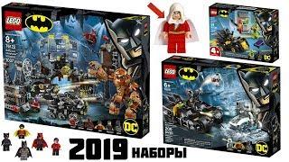Лего Бэтмен 2019 стильный Бэтмобиль, Шазам и Нападение на Бэтпещеру