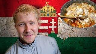 Готовим Национальные Блюда / Кухня Венгрии / ПАПРИКАШ ИЗ КУРИЦЫ