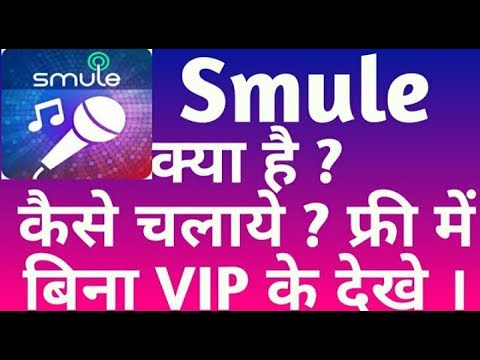 How To Login Smule Account  And How To Use Full Tutorials By Naya Technical Jankari