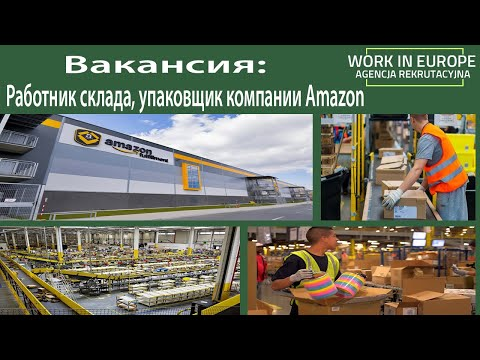 Работник склада, упаковщик компании Amazon | Польша | Work In Europe