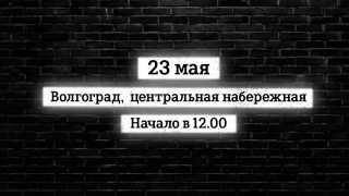 Tele2 зажигает свет мобильных перемен в Волгограде (трейлер)