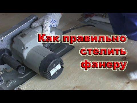0 - Технологія укладання паркетної дошки на фанеру