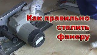 видео fanerapol.ru - Фанера для пола толщина, листы фанеры для пола, использовать фанеру для пола