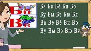 Учимся читать слоги и слова на буквы Б,В. Мой Букварь.