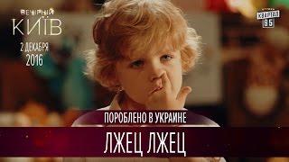Лжец Лжец   Пороблено в Украине, пародия 2016