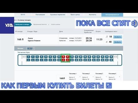 Как ПЕРВЫМ купить билеты на ЛЮБОЙ поезд Укрзалізниці. ЛУЧШИЕ МЕСТА ✓