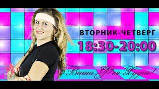"""ШКОЛА ФИТНЕСА ФЕЯ ХУДЕЯ """"ZUMBA"""""""