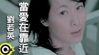 劉若英 René Liu【當愛在靠近 】Official Music Video