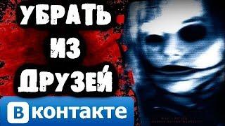 СТРАШИЛКИ НА НОЧЬ - Убрать из друзей Вконтакте