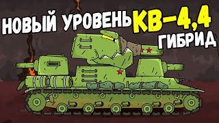 КВ-44 Гибрид! Восстание падшего советского тяжа из мертвых - Мультики про танки