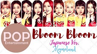 Momoland _ Bboom Bboom (Japanese Ver.)- [Color Coded Lyrics]