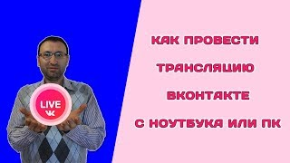 Программа Xsplit в помощь для трансляций во Вконтакте.