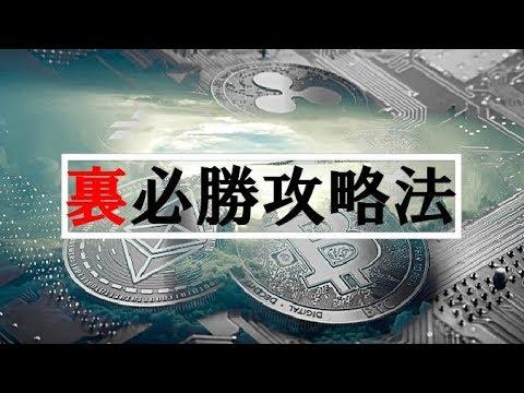 仮想通貨News:イーサリアム 裏必勝チャート攻略法