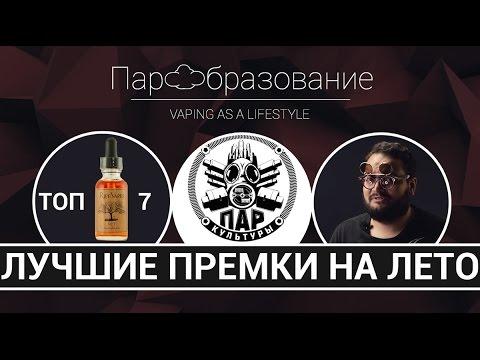 Пар культуры сеть вейп шопов по всей россии. Мы всегда готовы предложить вам большой ассортимент жидкостей и железа.